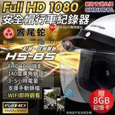 弘瀚--【CHICHIAU】響尾蛇 Full HD 1080 安全帽帽簷式機車行車記錄器 HS-85