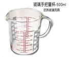 Tiamo 玻璃有柄量杯-500ml(HG2287) 量杯