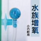 ⭐星星小舖⭐台灣出貨 氣泡石 增氧器 水族箱增氧 魚缸增氧 氣泡器 增氧器泡石【FI206】
