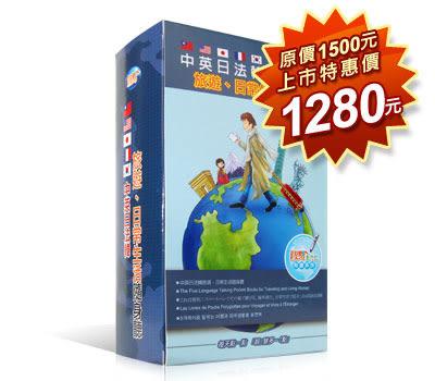中、英、日、法、韓旅遊、日常生活隨身聽套書 旅遊口袋書《生活美學》