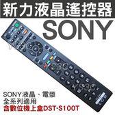 (現貨)SONY 新力 液晶電視遙控器 RM-CD001 /全系列適用 機上盒DST-S100T 液晶電視 電漿電視 遙控器