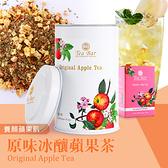 【德國農莊 B&G Tea Bar】原味冰釀蘋果茶-中瓶 (140g)