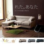 【YKSHOUSE】小資簡約L型布沙發組(三色可選)咖啡色