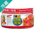 正安勁辣泡菜400G/罐【愛買冷藏】
