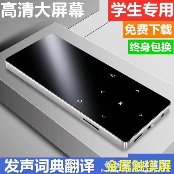 mp4超薄mp3小型便攜式p4觸摸p3小巧款隨身聽音樂播放器英語聽力mp5可看小