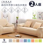 《團購棒棒》【萬用四季彈力淺色沙發套-2人座】9色 簡約 素面 純色沙發套 雙人座 全包式