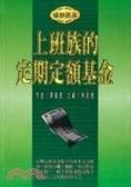 二手書博民逛書店 《上班族的定期定額基金》 R2Y ISBN:9577006086│陳佩君