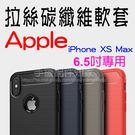 【拉絲碳纖維】Apple iPhone XS Max A2097 A2101 6.5吋 防震防摔 拉絲碳纖維軟套/保護套/背蓋/全包覆/TPU-ZY