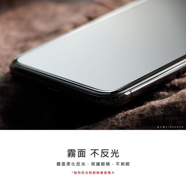 (金士曼) 霧面 滿版 保護貼 玻璃貼 iphone 11 SE X XR Xs MAX iphone8 i7 i6
