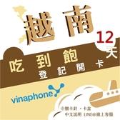 《越南可通話》vinaphone越南網卡 12天原生 越南電信網卡/越南叫車/越南原生卡/不降速吃到飽