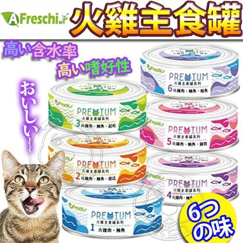 【培菓寵物48H出貨】AFreschisrl艾富鮮》PREMIUM火雞主食罐系列貓罐-80g*24罐