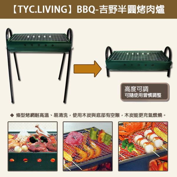 吉野半圓烤肉爐