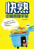 (二手書)快熟中級英檢字彙(32k+1MP3)