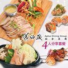 【台北】花酒藏餐酒館Aplus 4人分享套餐