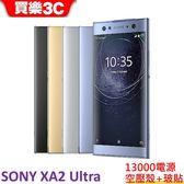 SONY XA2 Ultra 手機 【送 13000mAh行動電源+空壓殼+玻璃保護貼】 24期0利率 SONY H4233