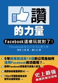 (二手書)讚的力量:Facebook 這樣玩就對了!