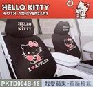 車之嚴選 cars_go 汽車用品【PKTD004B-16】 Hello Kitty 我愛蘋果系列 汽車前座椅套(2入) 黑色
