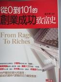【書寶二手書T3/投資_HD6】從0到101的創業成功致富史_黃永軍