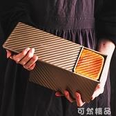 吐司模具土司盒子面包模具 烘焙 家用帶蓋450g克不黏易脫模 雙12全館免運