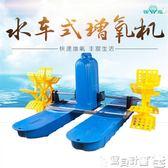 制氧機 魚塘增氧機水車式涌浪式葉輪式曝氣池塘魚池養殖igo 220v 寶貝計畫
