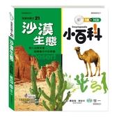 世一 我是知識王-沙漠生態小百科(附CD)