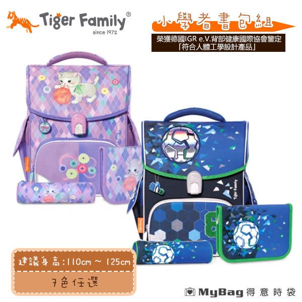 Tiger Family 兒童護脊書包 小學者書包組 超輕量書包+文具袋+鉛筆盒 TGJL-AF 得意時袋