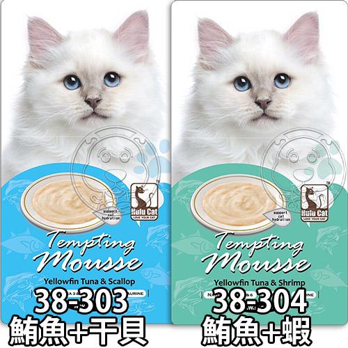 【🐱🐶培菓寵物48H出貨🐰🐹】Hulucat》誘惑的慕斯肉泥貓咪肉泥餐包系列(類CIAO)-15g*4條/包(蝦)