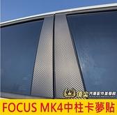 FORD福特【FOCUS MK4中柱卡夢保護貼膜】四代FOCUS 福克斯外觀 B柱貼紙 車側膠膜貼