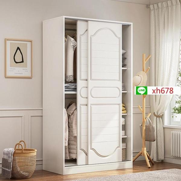 北歐推拉門衣櫃現代簡約經濟型移門衣櫃組裝家用臥室整體大衣櫃【頁面價格是訂金價格】