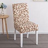 餐廳連體座椅套簡約家用彈力酒店椅子套通用餐桌凳子套罩歐式布藝【米拉生活館】
