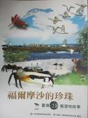 【書寶二手書T3/科學_ZDN】福爾摩沙的珍珠:臺灣28個溼地的保育故事_李文哲、林穆琳