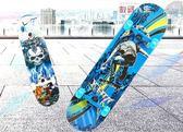 滑板 四輪滑板初學者雙翹青少年兒童男女成人專業代步滑板車公路長板 數碼人生igo