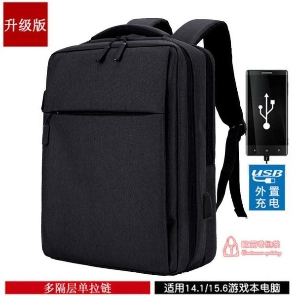 電腦後背包 防水防震充電背包15寸13.3寸男女14寸17.3寸筆記本電腦後背包 5色