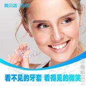 牙齒矯正器隱形牙套矯正器定制不齊外凸齙牙地包天矯正隱形牙套 造物空間