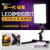 攝影燈LED攝影燈攝像補光燈拍照柔光燈小型靜物拍攝常亮打光燈 萬寶屋