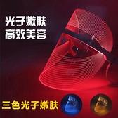 光療美容儀家用臉部面膜導入光子嫩膚儀光譜儀紅藍光祛痘led 面罩 雙十一特惠