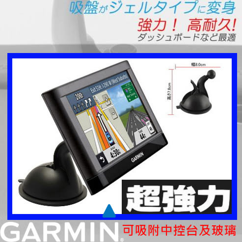 garmin nuvi gps 51 42 50 57 52 1300 1350 1370 1370t 1420 2555 2585 2585T 3590 4590吸盤儀表板衛星導航支架