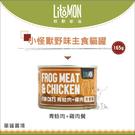 LitoMon怪獸部落[小怪獸野味主食貓罐,青蛙雞肉,165g,台灣製](單罐)