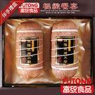 《免運費|需預訂》【富統食品】A-1極緻饗宴禮盒《內容物:乾隆炭烤火腿2入》