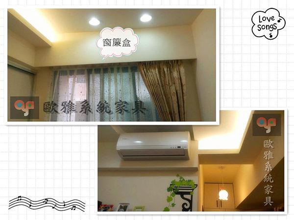 【歐雅系統家具】木工設計 天花板