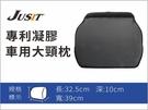 【JUSIT加喜車用凝膠大頸枕】車用精品/專利設計/含SGEL醫療等級凝膠/MIT台灣製