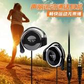 掛耳式頭戴式運動耳機跑步耳掛式單孔電腦手機耳麥【免運】