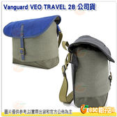 精嘉 VANGUARD VEO TRAVEL 28 公司貨 側肩側背包 攝影側背包 平板 相機包