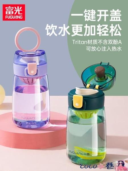 水杯 富光Tritan水杯便攜女小學生簡約兒童塑料杯防摔運動夏天隨手杯子 coco