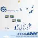 創意壁貼『Loxin藍色海洋世界照片牆』相框牆 相片牆