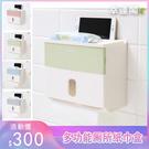 紙巾盒 雙層衛生紙收納盒衛生紙盒 防水面紙盒 浴室置物架 手機架 紙巾盒 4色