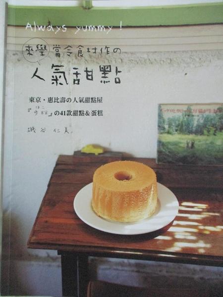 【書寶二手書T1/餐飲_DVD】Always yummy!來學當令食材作的人氣甜點:東京‧惠比壽?人氣甜點屋