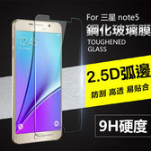 [24hr-現貨快出] 三星 NOTE 5 note 6 note 7 note8 鋼化 玻璃膜 note5 手機 鋼化膜 高清 前後 玻璃 保護膜 NOTE4