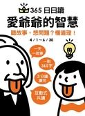 365日日讀 4/1-6/30 愛爺爺的智慧【城邦讀書花園】