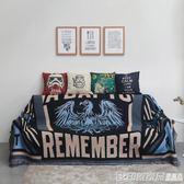 熱賣美式潮流沙發套沙發巾靠背巾北歐雙人人沙發蓋布沙發罩全蓋 印象家品
